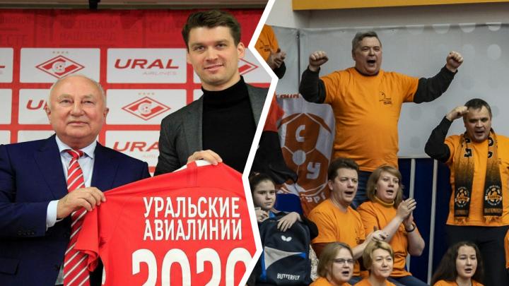 Футбольные фанаты обиделись на «Уральские авиалинии» из-за контракта со «Спартаком»