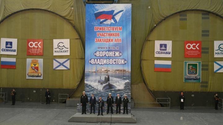 В Северодвинске заложили две новые подлодки — «Воронеж» и «Владивосток»