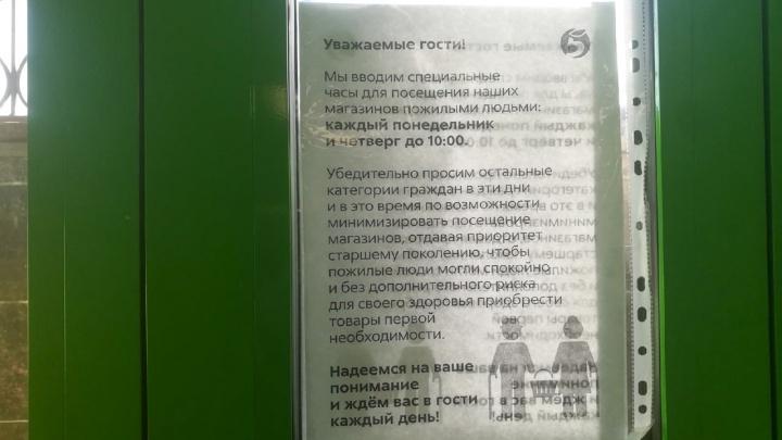 «Это нужно для их здоровья»: ярославские магазины начали выделять часы посещения для пожилых людей