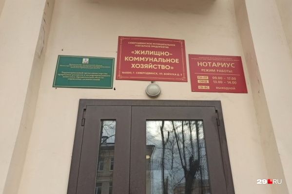 Теперь СМУП «ЖКХ» руководит Ольга Сардак