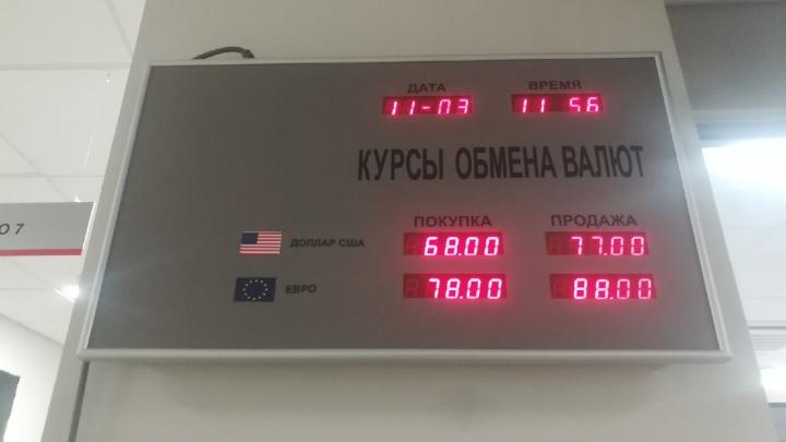 Всё выше и выше: в ярославских банках евро продают уже по 88 рублей