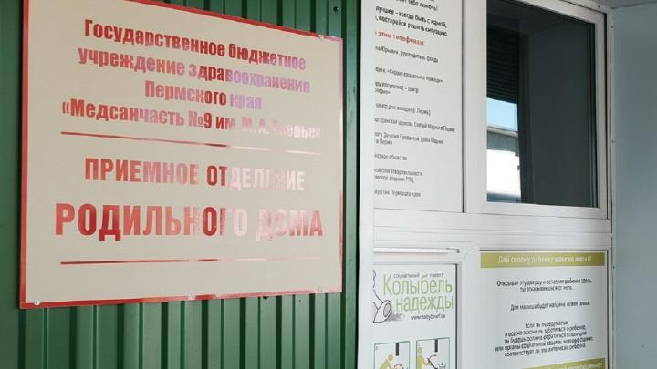 Комитет Госдумы отклонил поправки о беби-боксах. Как это скажется на работе пермских «окон жизни»?