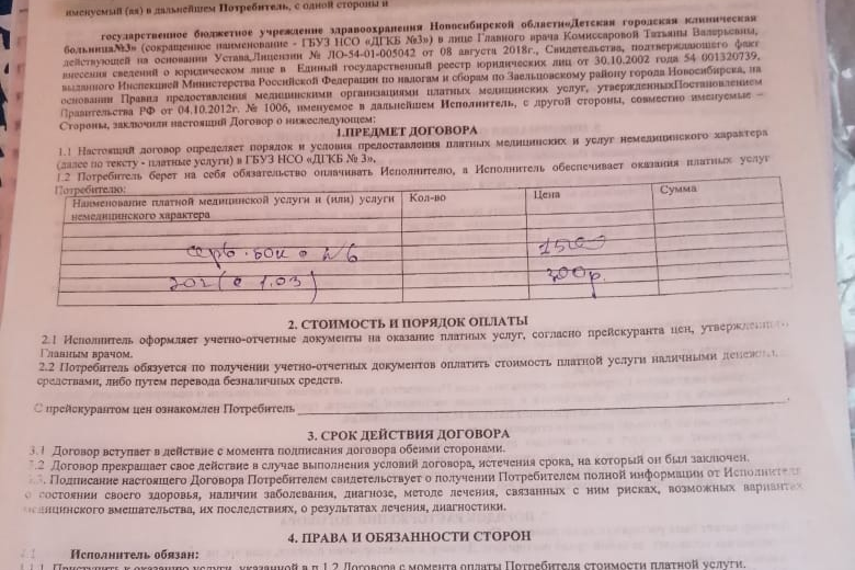 Юлия поясняет, что 1500 рублей — это стоимость платной палаты, которую они выбрали, а 300 рублей— питание, которое не зависит от того, в какой ты палате