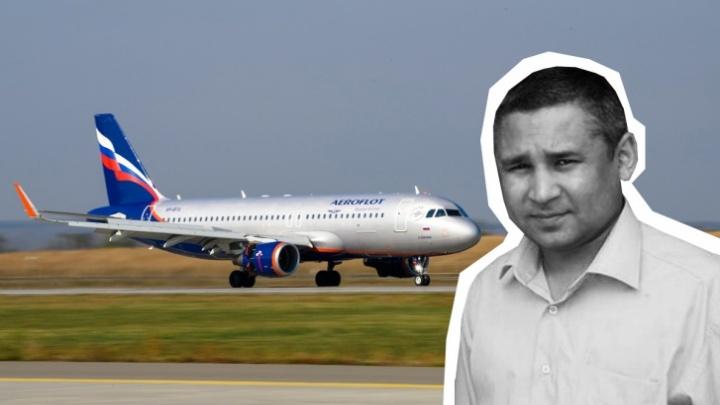 Вдова умершего над Ростовом пилота отсудила у «Аэрофлота» 29,7 миллиона рублей