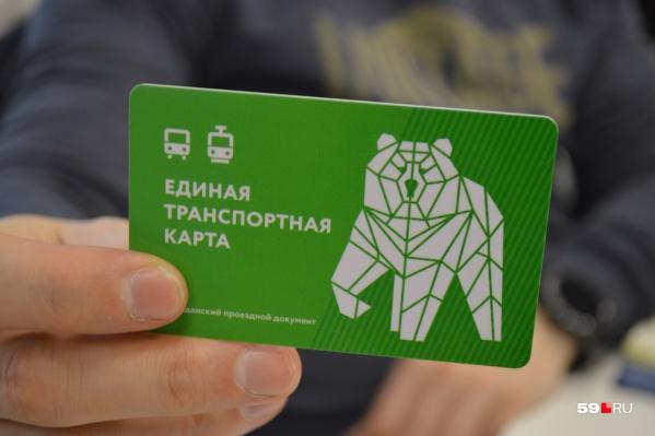 Если у вас нельготная транспортная карта, где вы храните деньги в формате электронного кошелька, то пополнять ее вы теперь сможете только безналом