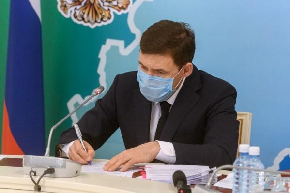 Куйвашев закрыл детские игровые комнаты и порекомендовал перевести треть сотрудников на удаленку