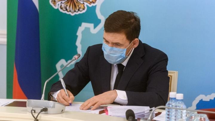 Куйвашев ввел новые коронавирусные ограничения в Свердловской области