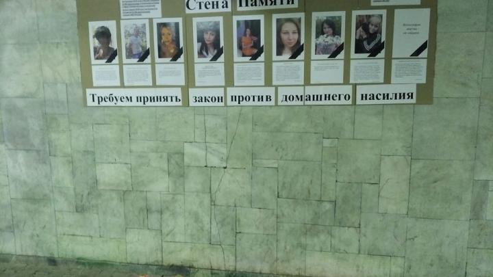 В Уфе установили «Стену памяти», посвященную жертвам домашнего насилия