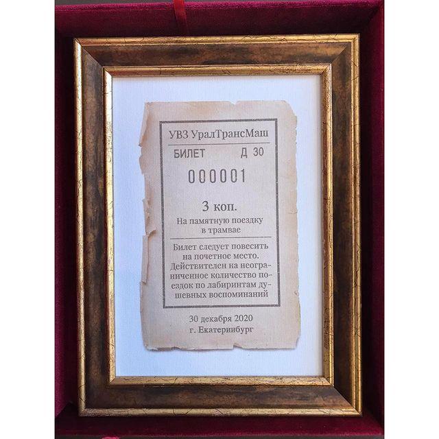 Губернатору вручили памятный билетик