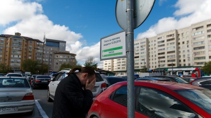 В Тюмени власти купили для парковок оборудования на 22,7млнрублей и не используют его