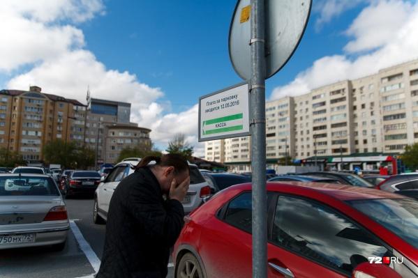 """Платных парковок в Тюмени пока восемь, они рассчитаны на&nbsp;<nobr class=""""_"""">582 автомобиля</nobr><br>"""