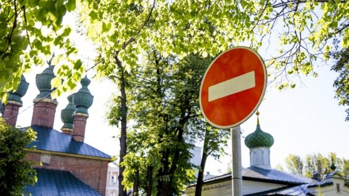 Перекрытый центр и обсмеянные Ургантом дороги: главные новости Ярославля на утро 6 сентября
