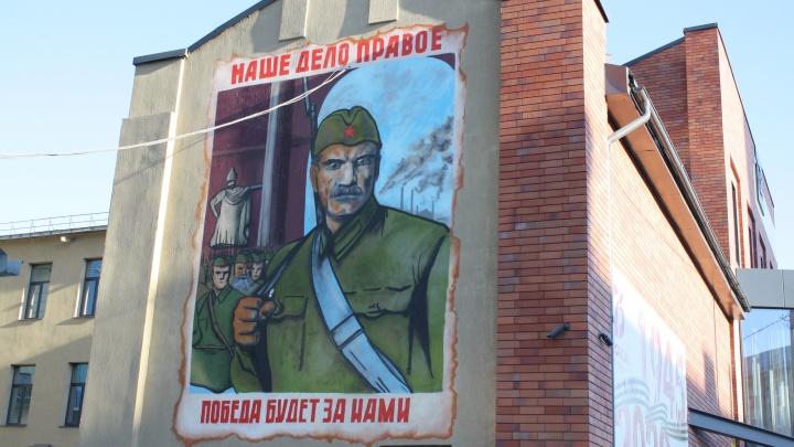 В центре Екатеринбурга появились огромные граффити, посвященные Дню Победы