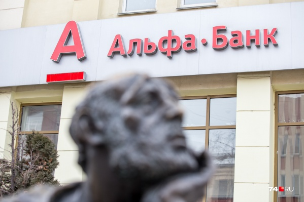 Челябинка теперь должна «Альфа-Банку» 100 тысяч