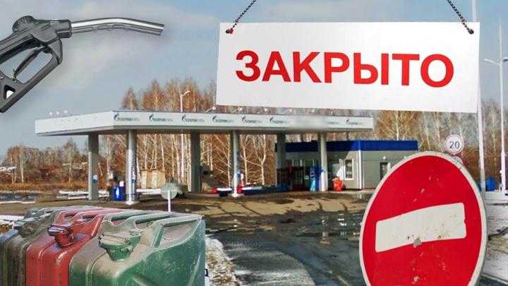 Тысячи человек едва не остались без важной заправки: как отреагировали власти и что говорит «Газпромнефть»