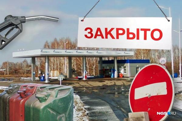 Официально«Газпромнефть» подтверждает, что заправку закроют 1 января 2021-го