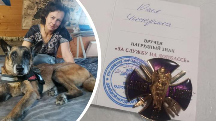 Уральская рок-певица Юлия Чичерина получила очередную награду за поддержку Донбасса