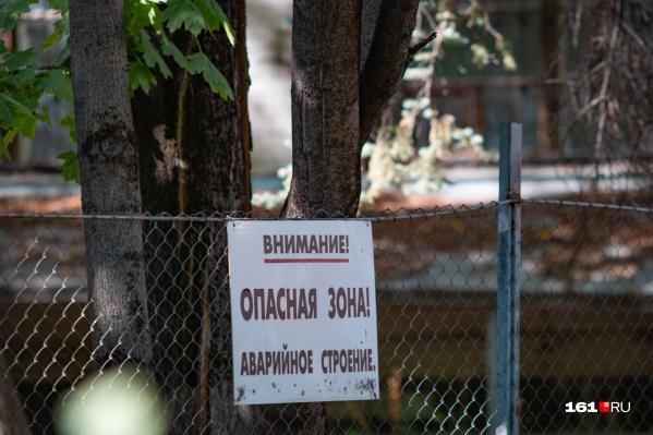 Аварийными в Ростове признали еще четыре здания