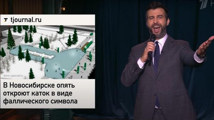 Ургант посвятил песню скандальному катку в Новосибирске во время шоу на Первом канале