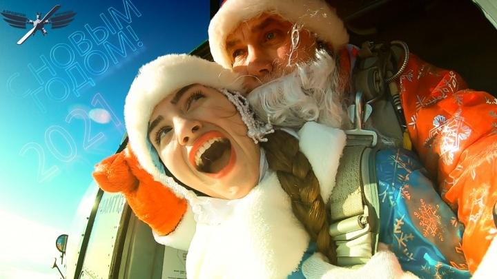 Деды Морозы и Снегурочки прыгнули с парашютами в новосибирском небе — красивое экстремальное видео