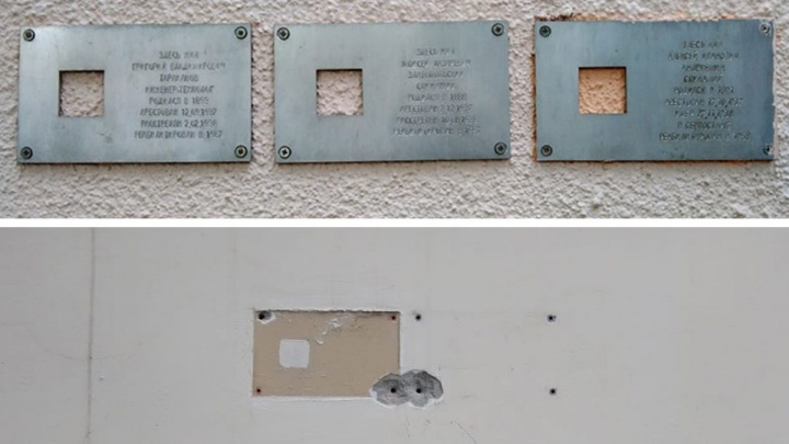 С домов в центре Екатеринбурга сорвали таблички с именами жертв репрессий
