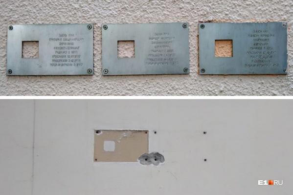 От табличек теперь остались только дыры в стене