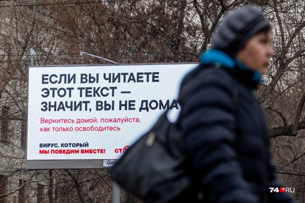 Режим самоизоляции в Челябинской области длится уже две недели