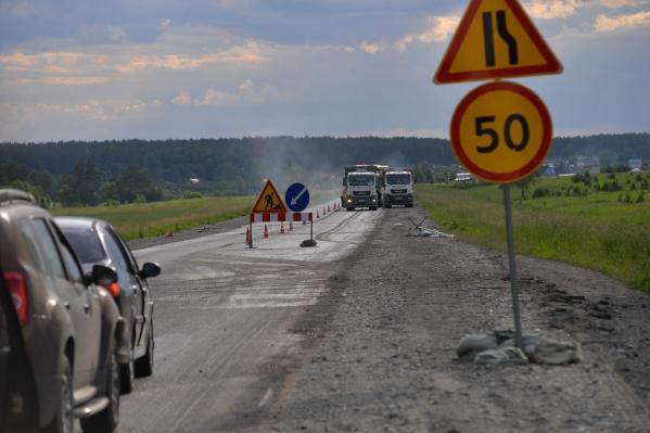 Дорогу будут ремонтировать в три этапа