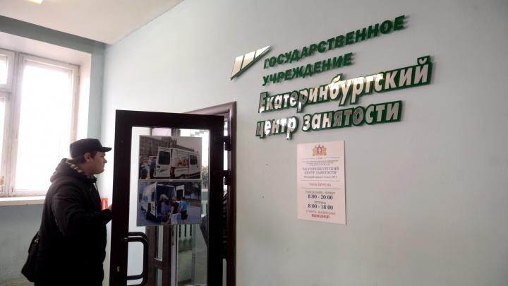 Встать на учет по безработице в Екатеринбурге теперь можно просто заполнив анкету