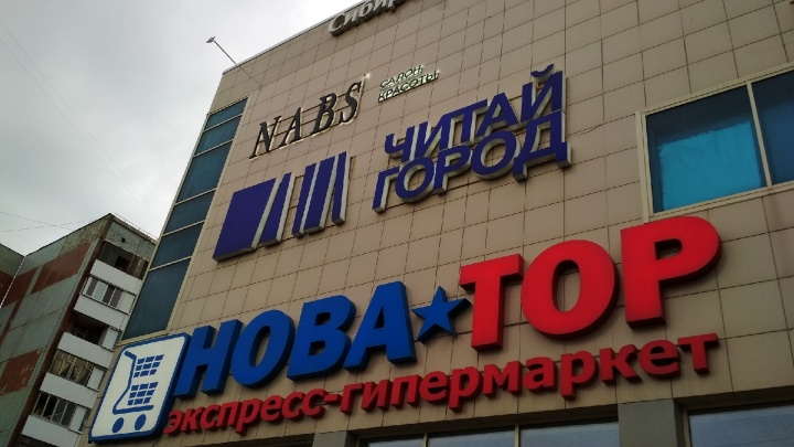 Владелец омской сети «НоваТор» подал на банкротство
