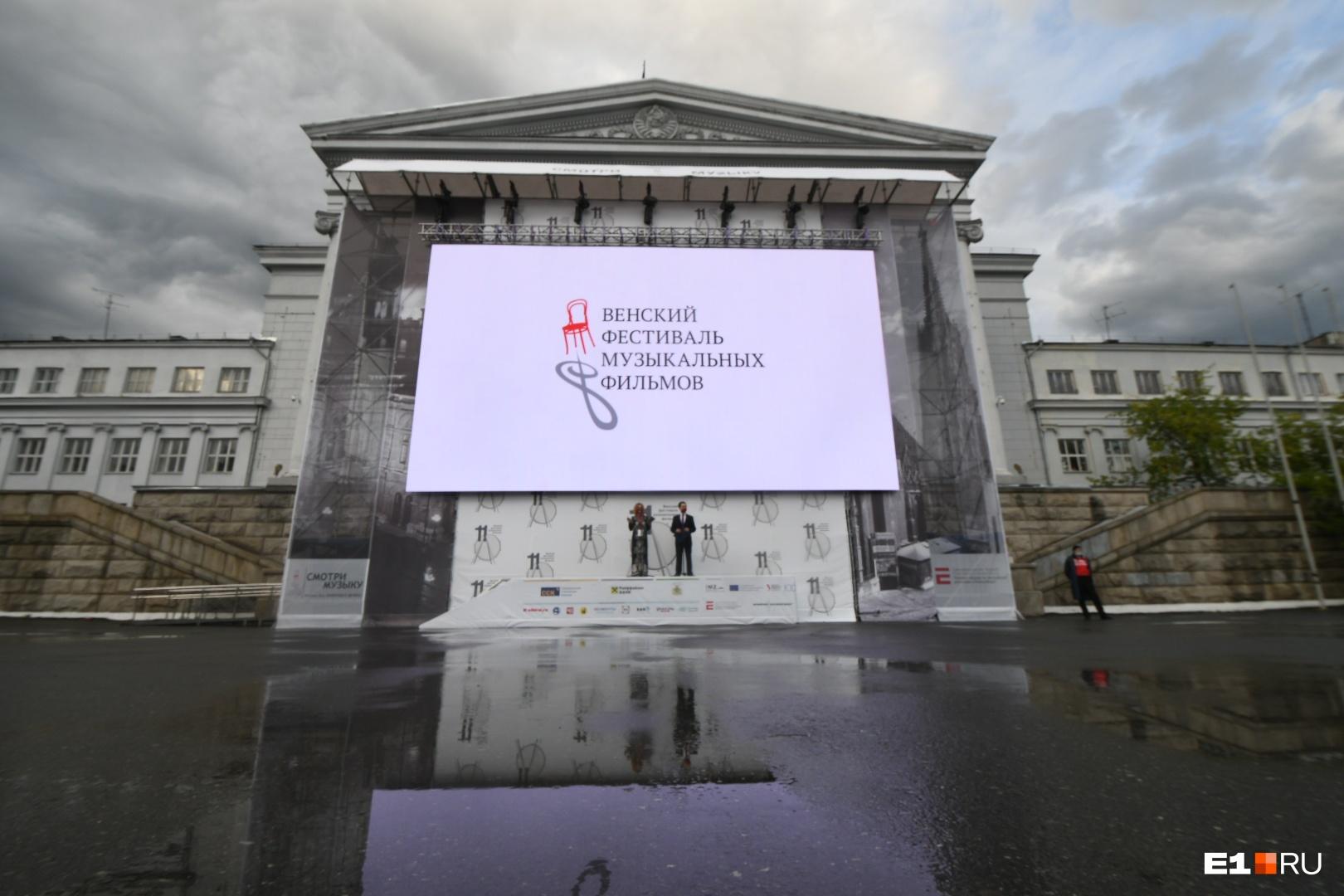 Фестиваль проходит в Екатеринбурге уже в 11-й раз