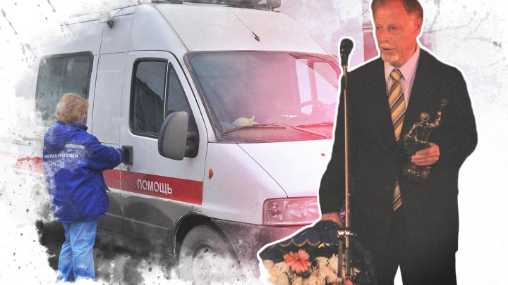 Скончался один из основателей службы скорой помощи в Екатеринбурге