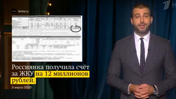 «Погладила так погладила!» Иван Ургант прошелся по новости о квитанции на 12 миллионов рублей