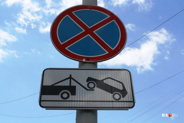 Запрещающие знаки установят с табличками «Работает эвакуатор»