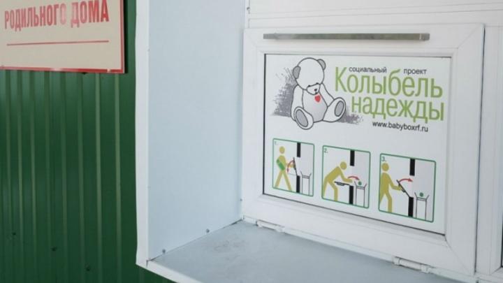 «Родственники вышли на связь»: восьмимесячный ребенок, подброшенный в пермский беби-бокс, может вернуться в семью