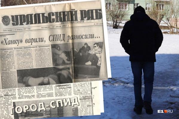 В 1997 году газеты разнесли по миру: Верхняя Салда — «Город-СПИД»