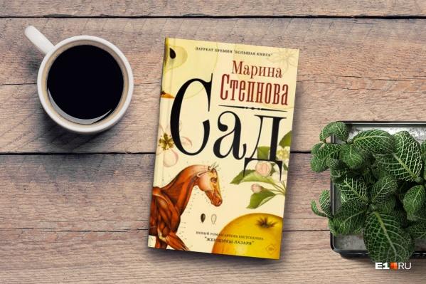 «Сад» Марины Степновой — это роман в декорациях девятнадцатого века о воспитании детей