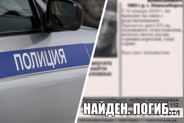 Смерть новосибирца, по данным полиции, была некриминальной