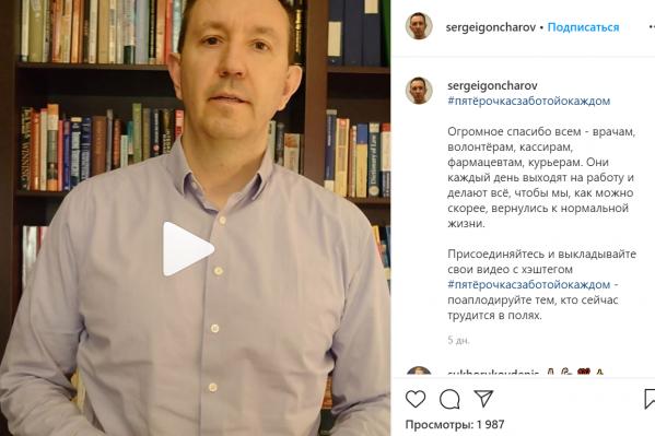 Директор торговой сети «Пятёрочка» Сергей Гончаров выложил видео на своей страничке вInstagram