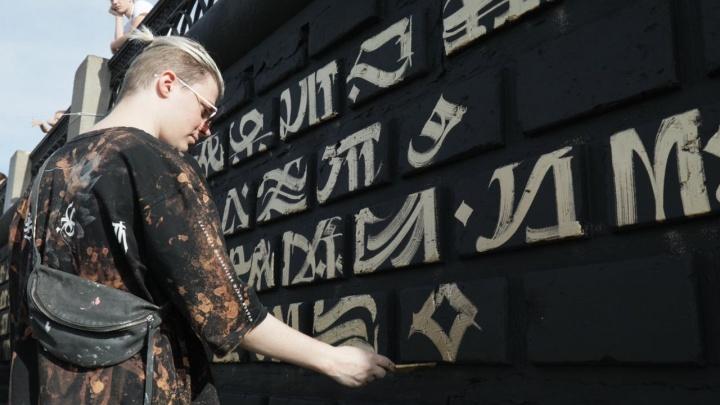 «Нужно 100 часов»: Покрас Лампас начал расписывать стену на набережной
