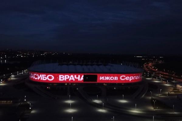 Эффектная «бегущая строка» в Ростове — часть масштабного проекта в поддержку медиков