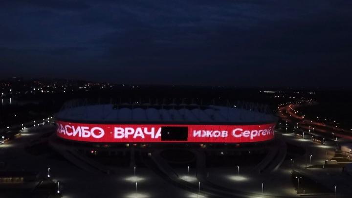 Они лечат от коронавируса: имена врачей на медиафасаде «Ростов Арены». Показываем трогательные кадры