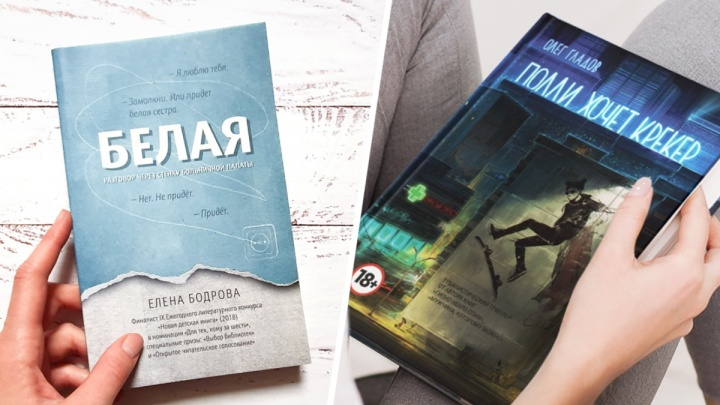 Карантинное чтиво: 5 книг, которые так и просятся на экраны