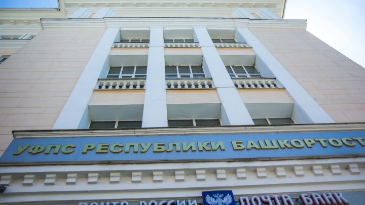 Экс-начальница почтового отделения в Башкирии пойдет под суд за кражу свыше 800 тысяч рублей
