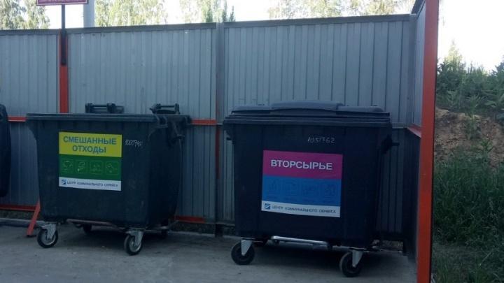 На Северо-Западе Челябинска ввели раздельный сбор мусора