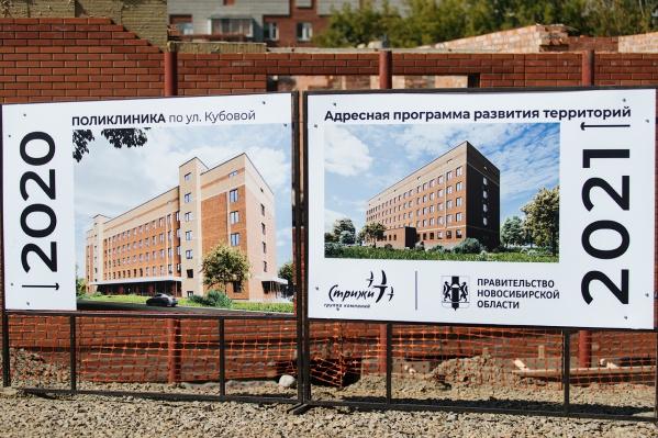 Строительство поликлиники завершат в конце 2021 года