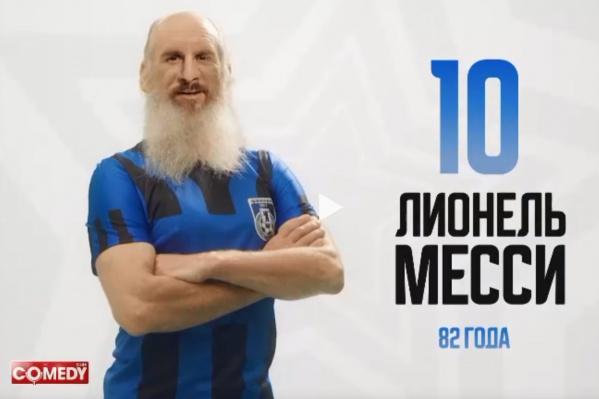 По версии Сomedy Сlub, даже в 82 года Месси будет лучше любого российского футболиста
