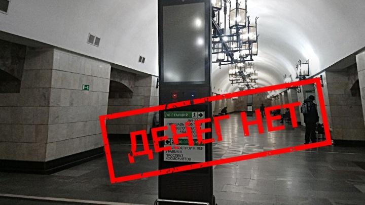 В метро Екатеринбурга забросили дорогие терминалы, необходимые на случай терактов и пожаров