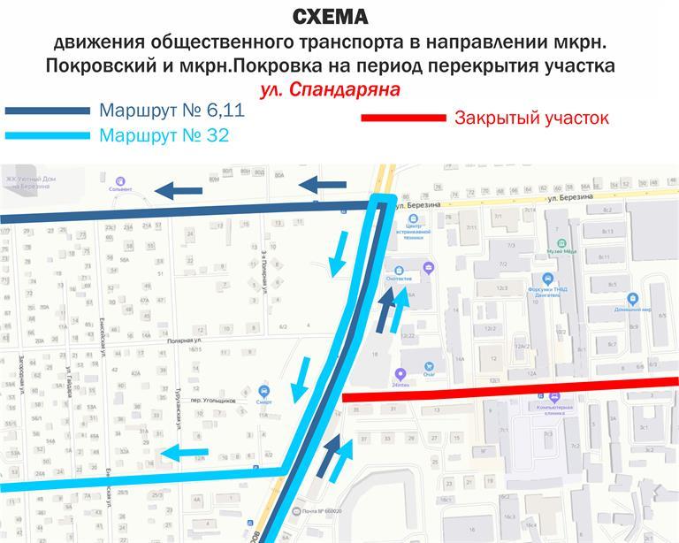 Схема будет действовать с 1 по 14 августа 2020 года