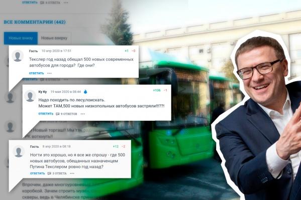 500 новых автобусов, которые якобы обещал Челябинску Алексей Текслер, стали больной темой для наших читателей (ну или одного самого активного)